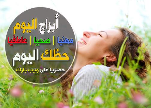 حظك اليوم الخميس 7/1/2021 Abraj   الابراج اليوم الخميس 7-1-2021   توقعات الأبراج الخميس 7 كانون الثانى/ يناير 2021