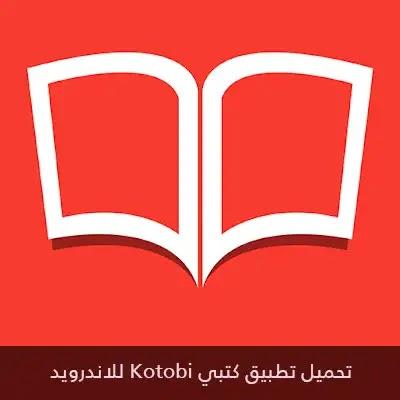 تحميل تطبيق كتبي Kotobi اخر اصدار