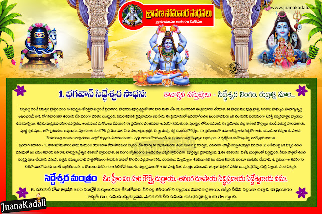 lord siva saadhanalu in Telugu, lord siva hd wallpapers free download, siddheswara saadhana mantram in Telugu,