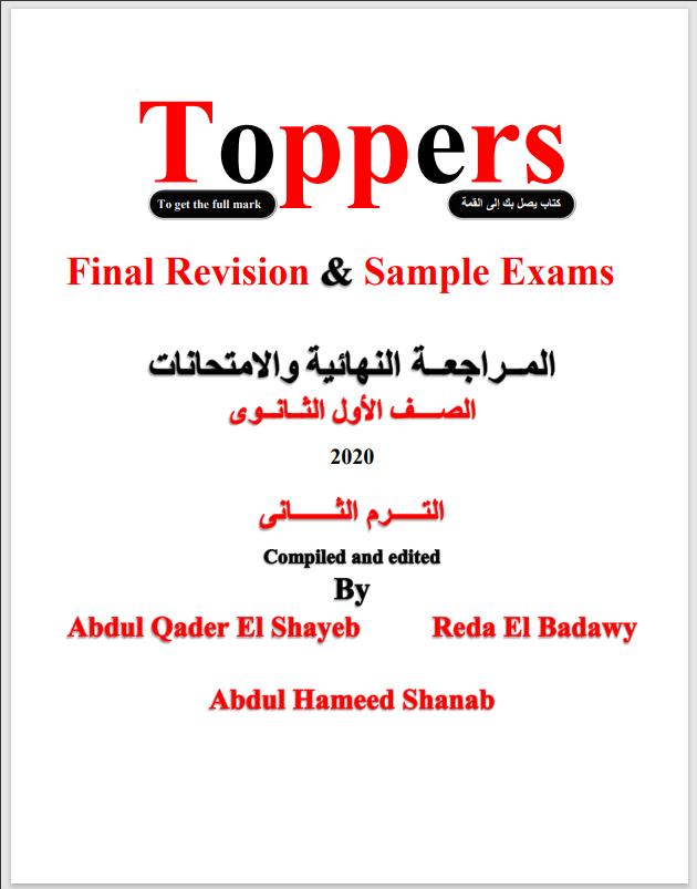 افضل مراجعة نهائية لغة انجليزية للصف الأول الثانوى الترم الثانى 2021 اهداء Toppers