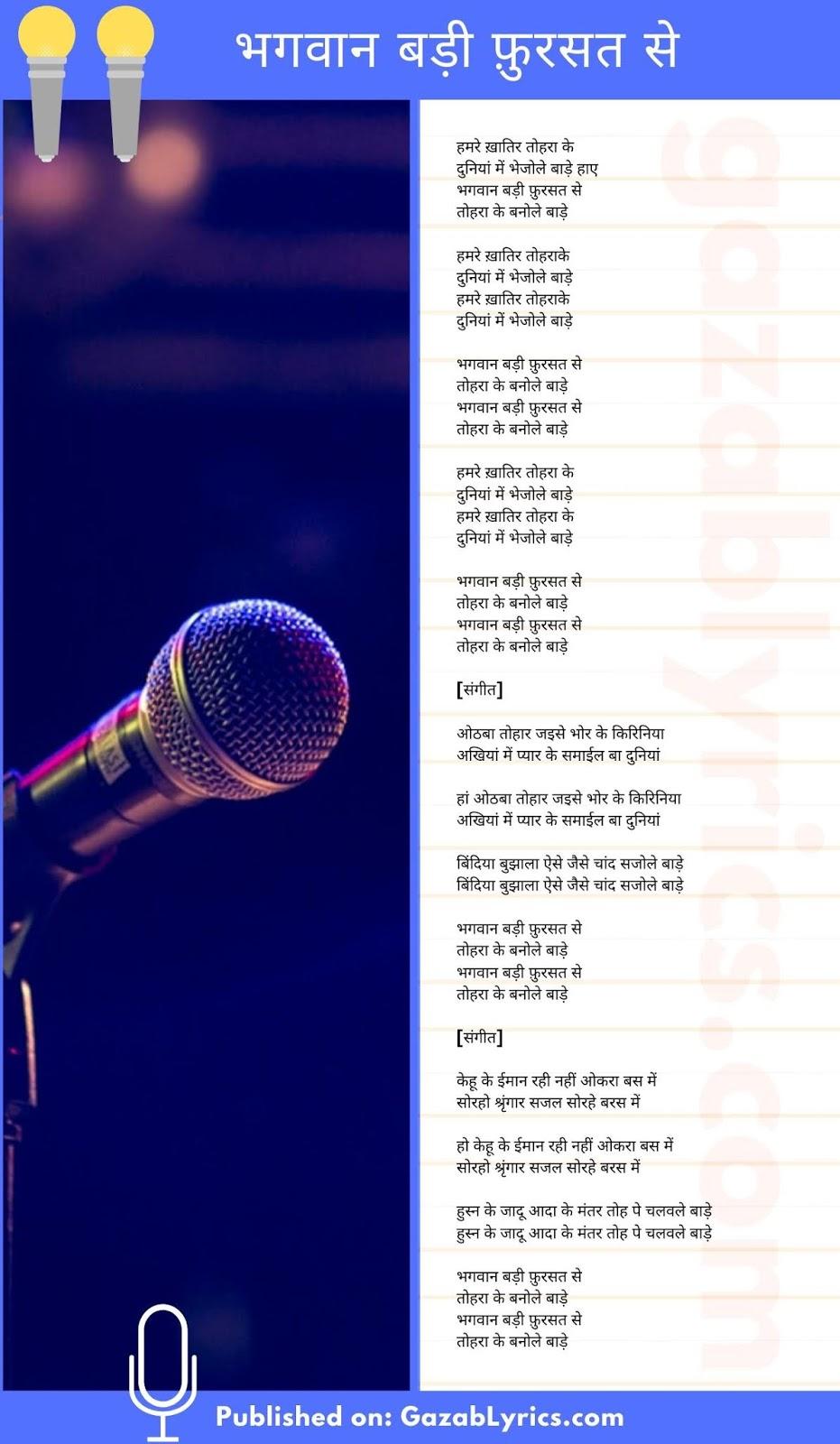 Bhagwan Badi Fursat Se song lyrics image
