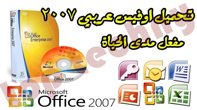 كيفية تحميل برنامج الاوفيس 2007:طريقة تحميل برنامج اوفيس 2007
