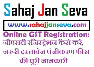 Online GST Registration: जीएसटी रजिस्ट्रेशन कैसे करें, जरुरी दस्तावेज पंजीकरण फीस की पूरी जानकारी