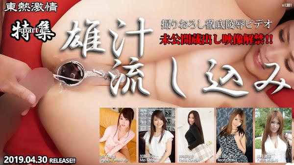 Tokyo Hot n1381