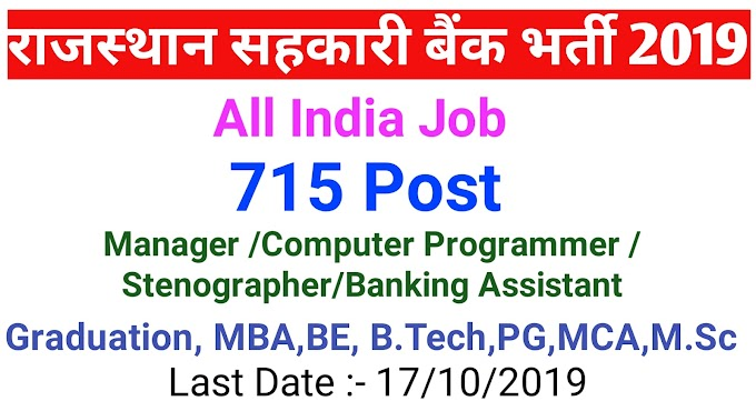 RSCB Recruitment 2019 - Apply Online for 715 Banking Assistant, Manager & Other Posts.
