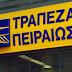 Ο Σύλλογος Εργαζομένων Τράπεζας Ηπείρου  για τις απολύσεις 24 εργαζομένων στην Πειραιώς