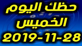 حظك اليوم الخميس 28-11-2019 -Daily Horoscope