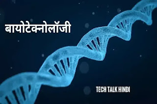 what is biotechnology in hindi