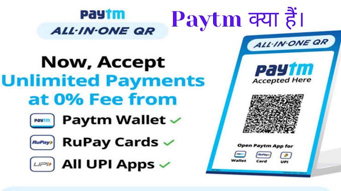 Paytm क्या है (what is paytm in hindi) | कैसे यूज़ करे।