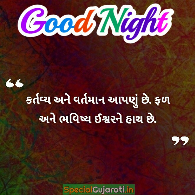 good night pic gujarati
