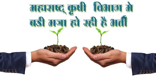 Maharashtra Krishi Vibhag Recruitment 2019