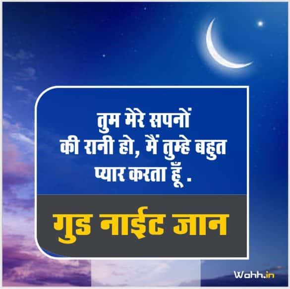 Good Night  Sweet Dreams hindi