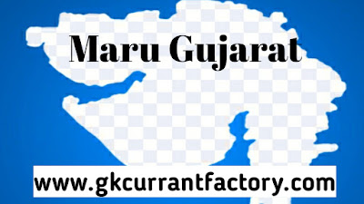 Maru Gujarat jobs,   Maru Gujarat government jobs
