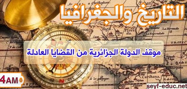 تحضير درس موقف الدولة الجزائرية من القضايا العادلة للسنة الرابعة متوسط