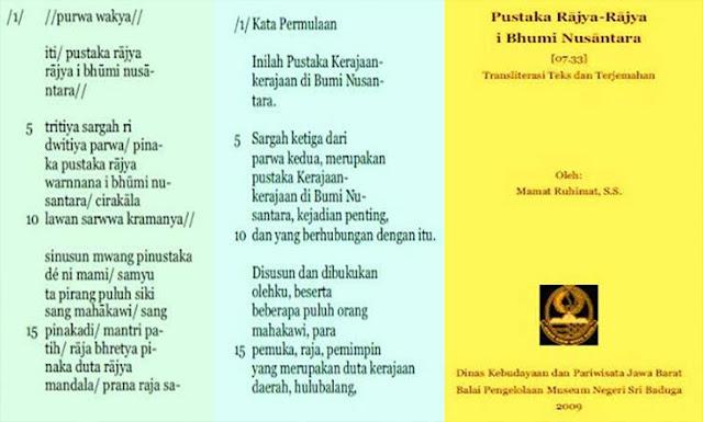 Naskah Wangsa Kerta-Pustaka Rājya-Rājyai Bhumi Nusāntara