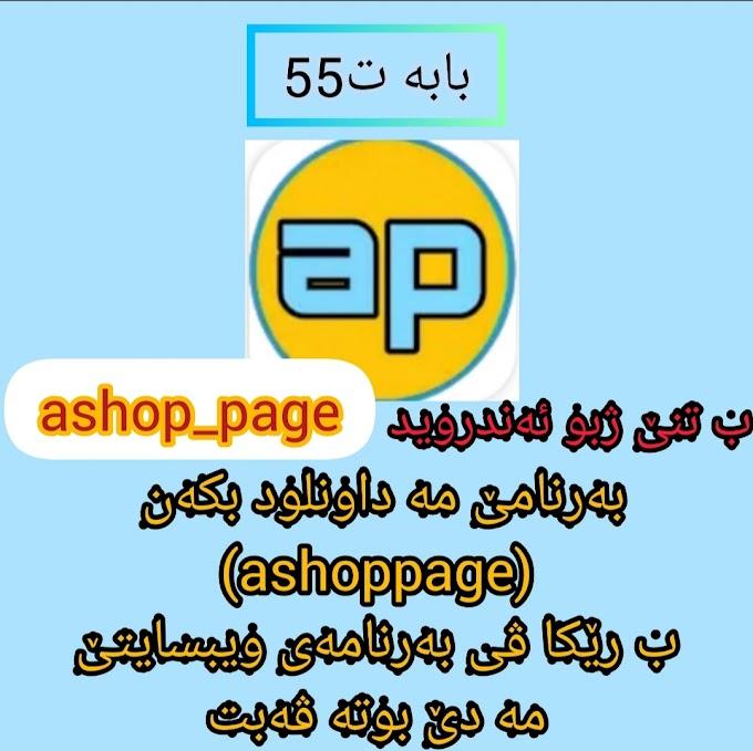 theme 55 ashoppage app