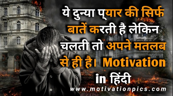 Motivation in hindi  www.motivationpics.com