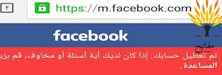 تم تعطيل حسابك استرجاع حساب فيس بوك معطل