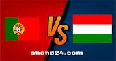 نتيجة مباراة المجر والبرتغال كورة لايف اون لاين بتاريخ 15-06-2021 يورو 2020