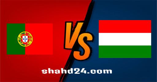 مشاهدة مباراة المجر والبرتغال بث مباشر كورة لايف اون لاين بتاريخ 15-06-2021 يورو 2020