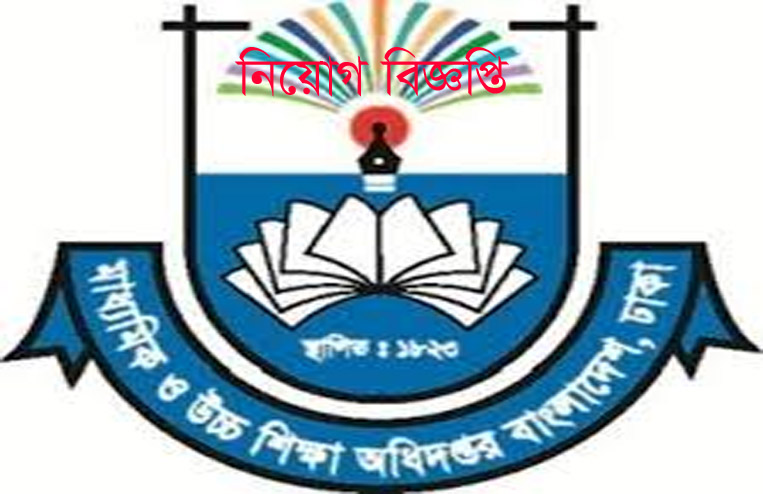 Directorate of Secondary and Higher Education DSHE Job Circular 2020