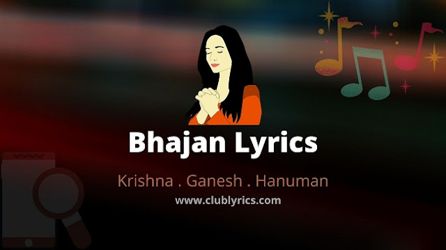 bhajan-lyrics