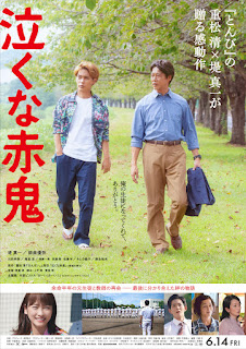 Download Don't Cry, Mr. Ogre (Japanese Movie)