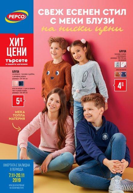 Магазини Pepco България Брошура - Каталог 7-20 Ноември 2019