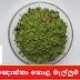 මඤ්ඤොක්කා කොළ මැල්ලුම් හදමු (Manioc / Cassava Leaves Mallum Hadamu)