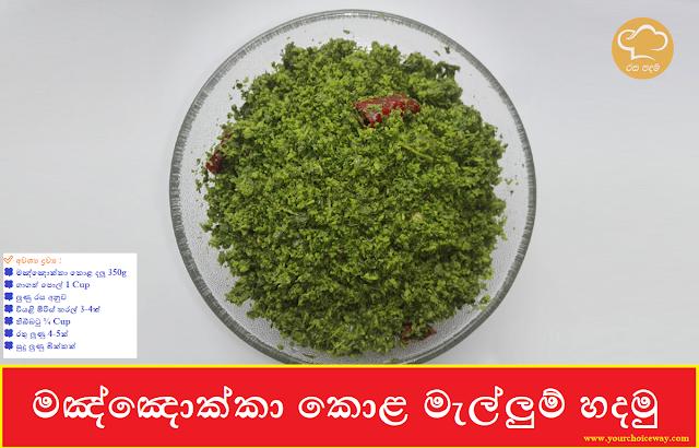 මඤ්ඤොක්කා කොළ මැල්ලුම් හදමු (Manioc / Cassava Leaves Mallum Hadamu) - Your Choice Way