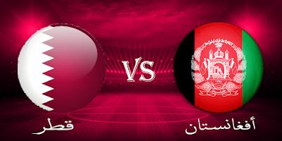 مباراة قطر و أفغانستان التصفيات المؤهلة لكأس العالم 2022