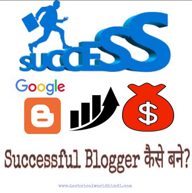 How to become a successful blogger सफल BLOGGER कैसे बने