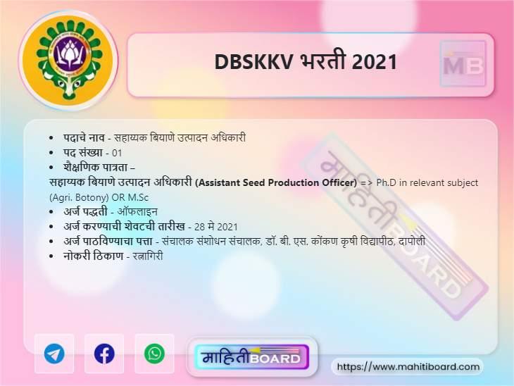DBSKKV Bharti 2021