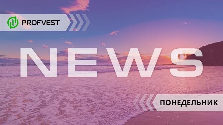 Новости от 28.09.20