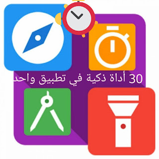 Download smart Tools pro apk free