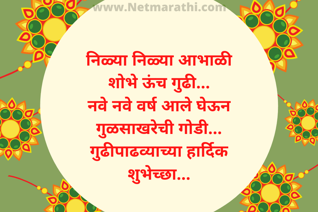 Gudi-Padwa-Shubhechha-Marathi
