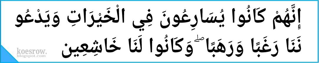 Firman Allah dalam Surat Al-Anbiya ayat 90 tentang berdoa dengan khusyu'