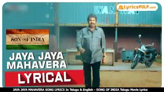 JAYA JAYA MAHAVERA SONG LYRICS In Telugu & English - SONG OF INDIA Telugu Movie Lyrics