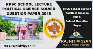RPSC School Lecture Political Science Solved Question Paper 2013