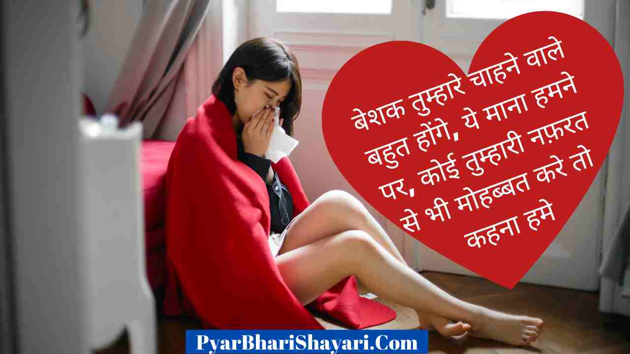 Bewafa Shayari In Hindi For Girlfriend