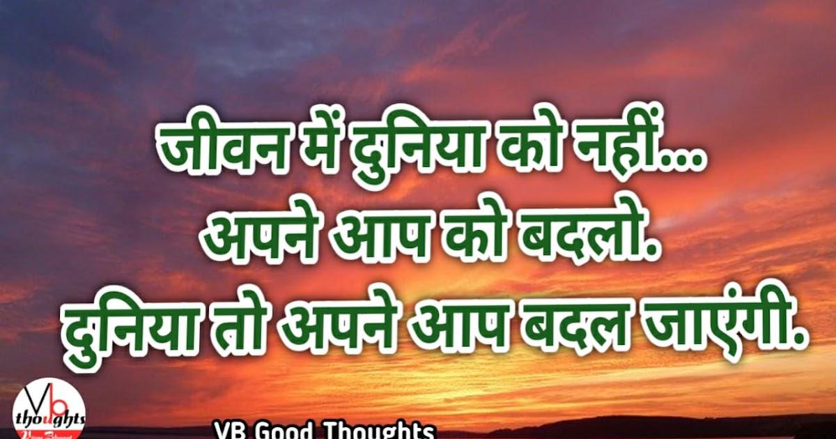 आनंद - good thoughts in hindi on life - sunder vichar