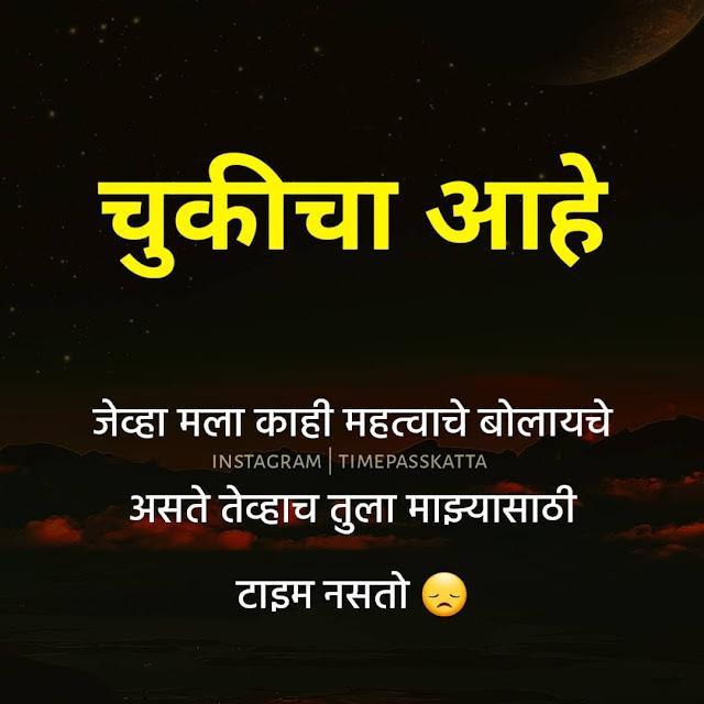 Sad Marathi Quotes on friendship