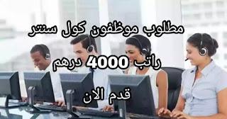 مطلوب موظفون كول سنتر رد على الهاتف بالامارات راتب 4000 درهم قدم الان
