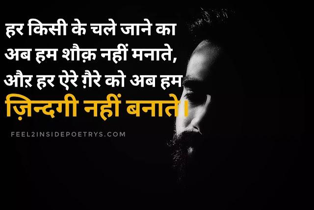 Best Attitude Shayari Status and Quotes in Hindi | 10 latest positive shayari in hindi&english | top attitude quotes 2020 | latest attitude shayari-feel2insidepoetrys.com