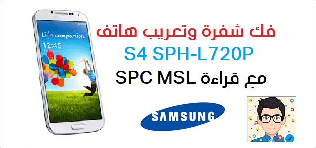 فك شفرة وتعريب سامسونج S4 SPH-L720-PL1 مع قراءة SPC