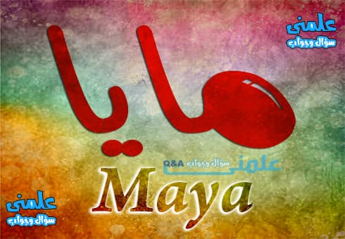معنى اسم مايا Maia