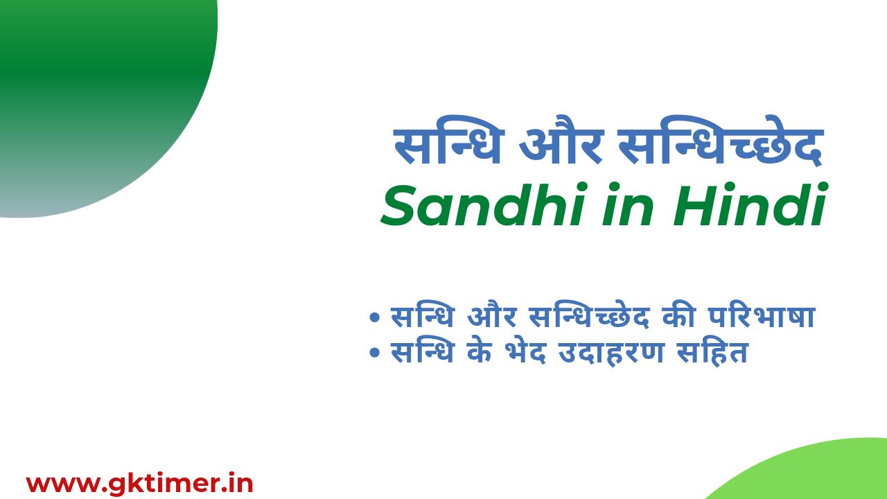 सन्धि किसे कहते हैं    Sandhi in Hindi    Sandhi ke Bhed