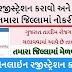 Talim Rojgar Gujarat Online Registration 2021 @Talimrojgar Gujarat Gov In