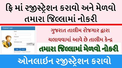 Talim Rojgar Gujarat Online Registration 2020 @Talimrojgar Gujarat Gov In