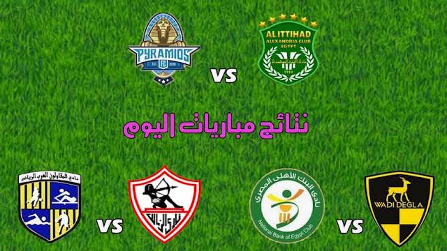نتائج مباريات الدوري المصري اليوم السبت 12/12/2020